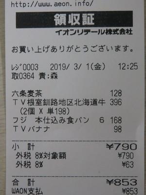 P3010003_1280